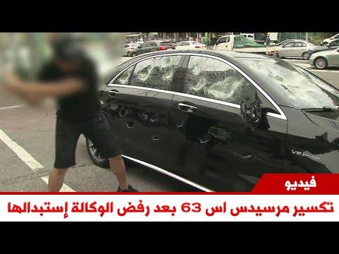 Coreano destroza su Mercedes S63 en protesta por mal servicio